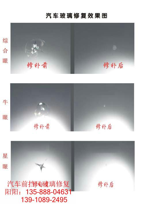郑州 汽车修复挡风玻璃 郑州 戴瑞克derick汽车修复挡风玻璃 是汽车美容新概念 郑州修玻璃